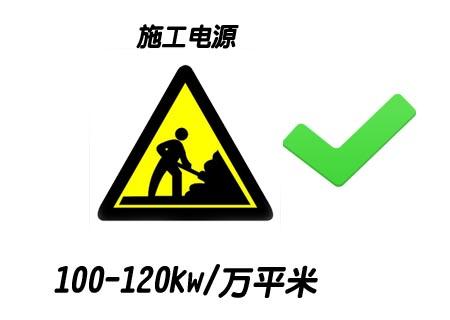 施工电源 100-120kw/万平米