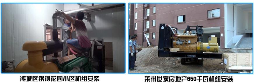 潍城区银河花园小区机组安装 莱州世家房地产650千瓦机组安装