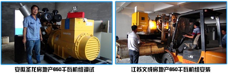 安徽圣龙房地产650千瓦机组调试 江苏文成房地产650千瓦机组安装