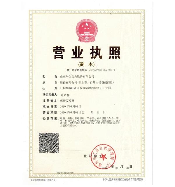 (山东华全动力股份有限公司)营业执照副本