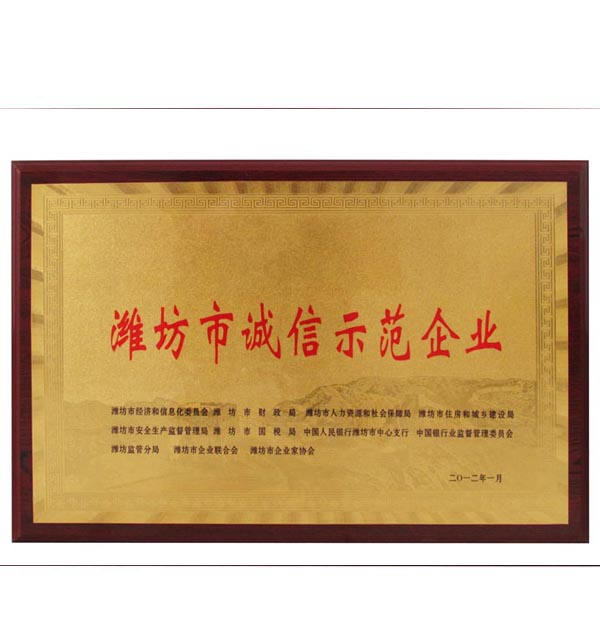 潍坊市诚信示范企业