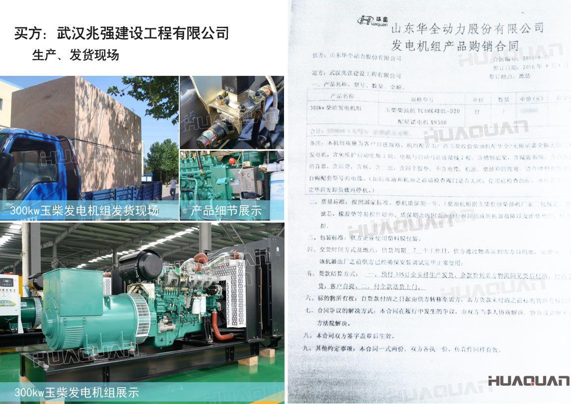 武汉兆强建设工程有限公司在华全动力采购一台300kw柴油发电机组