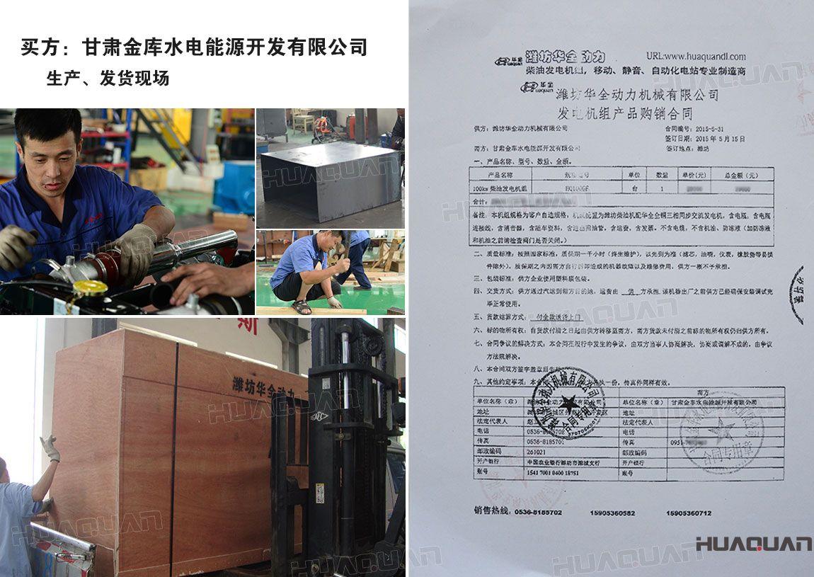 甘肃金库水电能源开发有限公司来华全洽谈业务