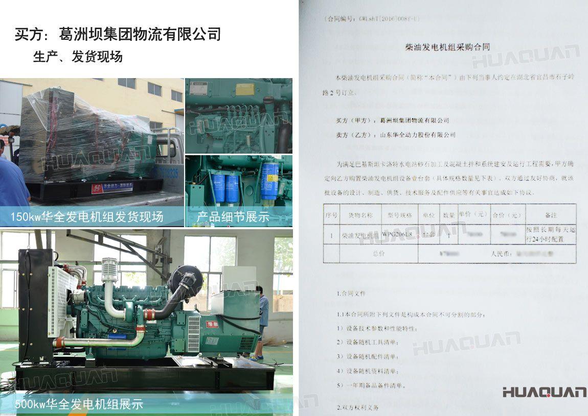 葛洲坝集团物流有限公司在华全动力采购柴油发电机组一台