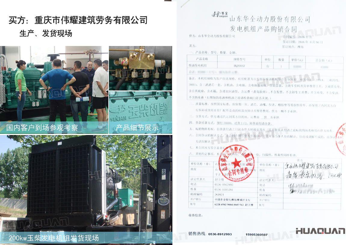 重庆市伟耀建筑劳务有限公司在华全动力采购一台300kw柴油发电机组