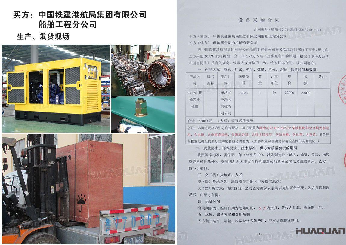 铁建港航局集团有限公司来华全洽谈业务