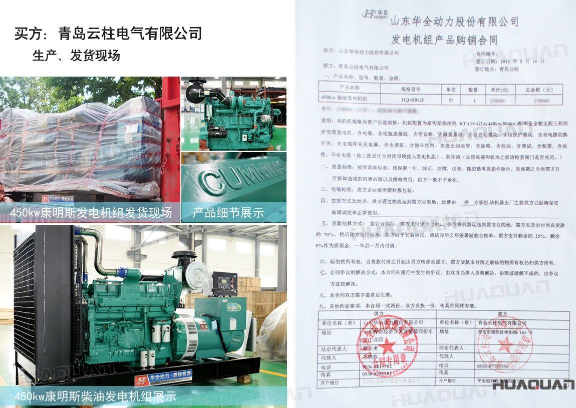 青岛云柱电气有限公司在华全动力采购一台450kw柴油发电机组